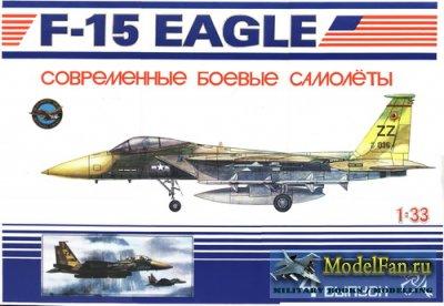 Авангард (Avangards) 4 - McDonnell Douglas F-15 Eagle