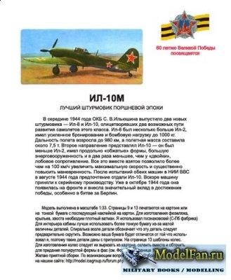 Штурмовик ИЛ-10М