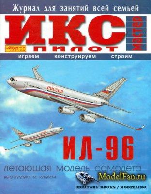 Пассажирский самолет Ил-96