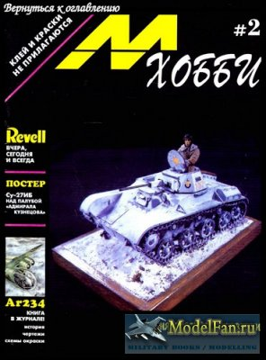 М-Хобби №2 #1'1994