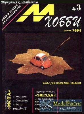 М-Хобби №3 #2'1994