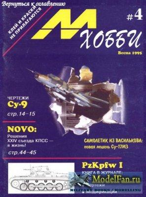 М-Хобби №4 #1'1995
