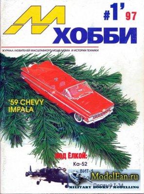 М-Хобби №9 #1'1997