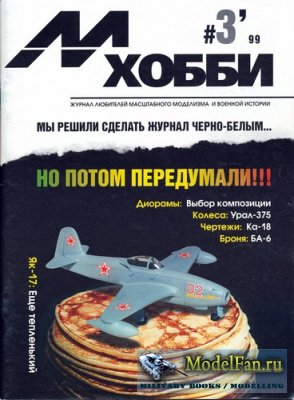 М-Хобби №19 #3'1999