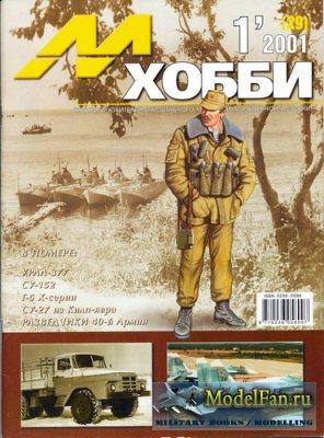 М-Хобби №29 #1'2001