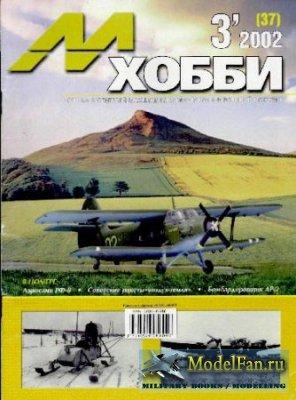 М-Хобби №37 #3'2002