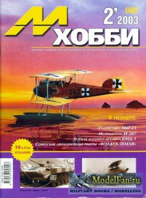 М-Хобби №42 #2'2003