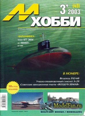 М-Хобби №43 #3'2003