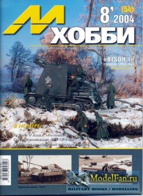 М-Хобби №54 #8'2004
