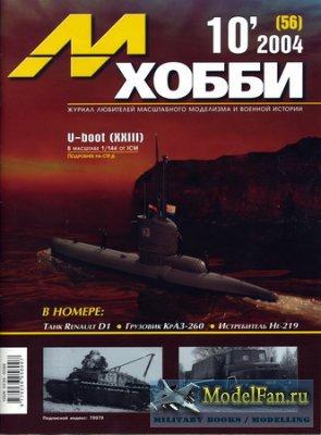 М-Хобби №56 #10'2004