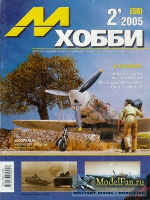 М-Хобби №58 #2'2005