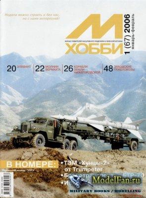 М-Хобби №67 #1'2006