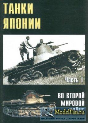 Военные машины № 2 - Танки Японии во Второй мировой войне (часть 1)