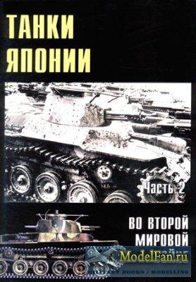 Военные машины № 3 - Танки Японии во Второй мировой войне (часть 2)