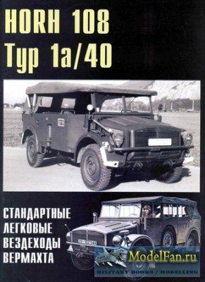 Военные машины №5 - Horch 108 Typ 1A & Typ 40 Стандартные легковые вездеход ...