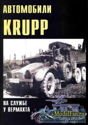 Военные машины № 6 - Автомобили Krupp на службе у Вермахта