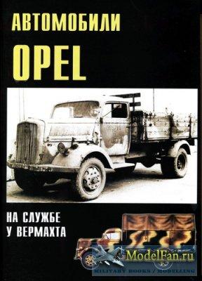 Военные машины № 7 - Автомобили Opel на службе у Вермахта
