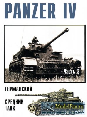 Военные машины №10 - Panzer IV. Германский средний танк (часть 3)