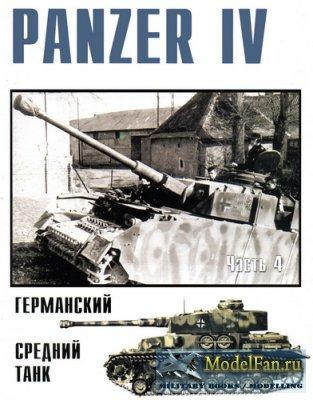 Военные машины № 11 - Panzer IV. Германский средний танк (часть 4)
