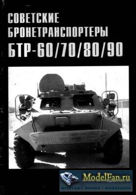Военные машины № 14 - Советские бронетранспортеры БТР-60/70/80/90 (часть 1)