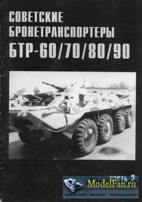 Военные машины № 15 - Советские бронетранспортеры БТР-60/70/80/90 (часть 2)