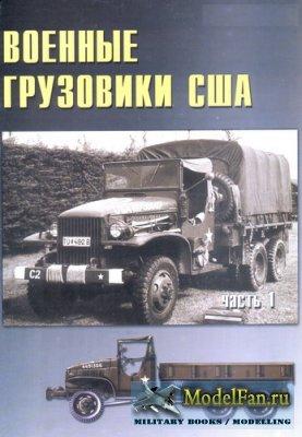 Военные машины № 16 - Военные грузовики США 1941-45гг. (часть 1)