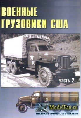 Военные машины № 17 - Военные грузовики США 1941-45гг. (часть 2)