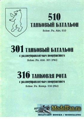 510, 301, 316 танковые батальоны - Артефакт