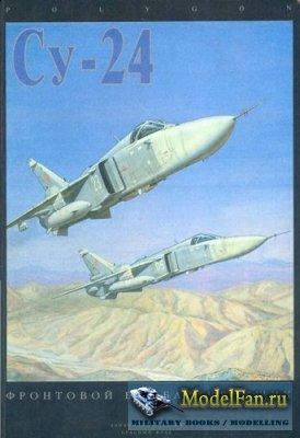 Polygon - Фронтовой бомбардировщик Су-24