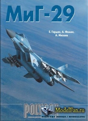 Polygon - МиГ-29