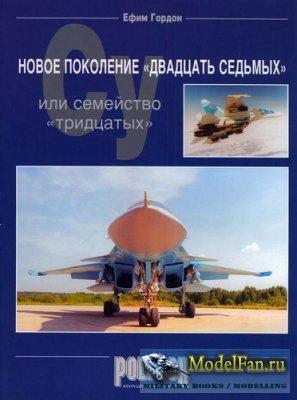 Polygon - Новое поколение Су-27 или семейство