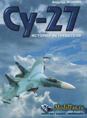 Су-27. История истребителя (Андрей Фомин)