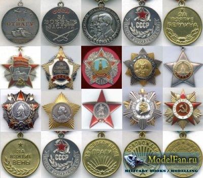 Фото Советских орденов и медалей