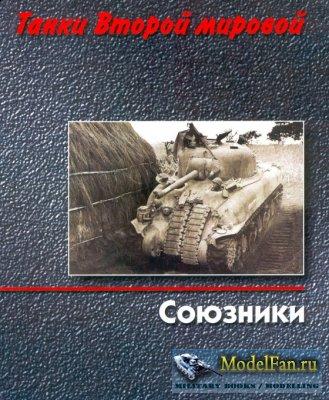 Танки Второй мировой. Союзники (М. Барятинский, М. Дмитриев)
