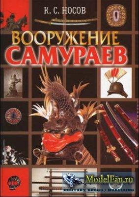 Вооружение самураев (К.С. Носов)