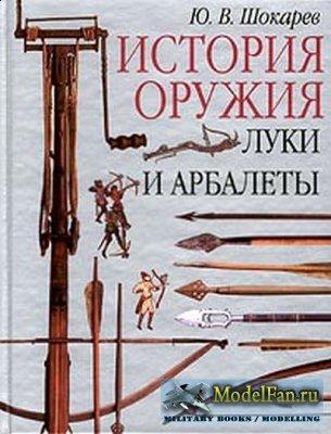 Луки и Арбалеты (Шокарев Ю.В.)