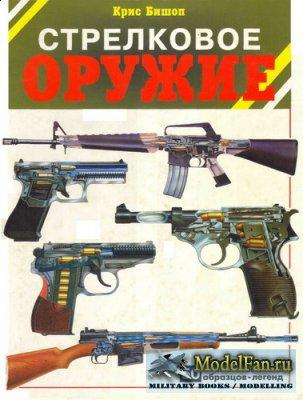 Стрелковое оружие (Крис Бишоп)