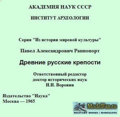 Древние русские крепости (П.А. Раппопорт)