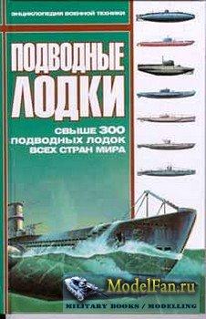 Подводные лодки. Свыше 300 подводных лодок всех стран мира