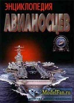 Энциклопедия авианосцев (В. В. Бешанов)