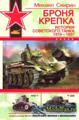 Броня крепка. История советского танка. 1919 - 1937 (Свирин М. Н.)