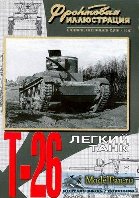 Фронтовая иллюстрация (1-2003) - Лёгкий танк Т-26