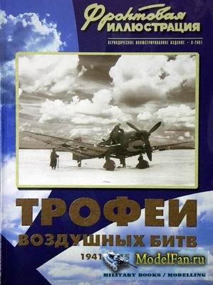 Фронтовая иллюстрация (6-2001) - Трофеи воздушных битв 1941-1945