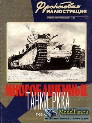 Фронтовая иллюстрация (5-2000) - Многобашенные танки РККА Т-35,СМК, Т-100