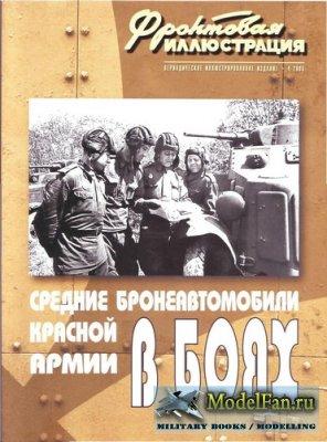 Фронтовая иллюстрация (4-2005) - Средние бронеавтомобили Красной армии в бо ...