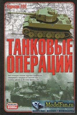 Танковые операции (Гот Герман)