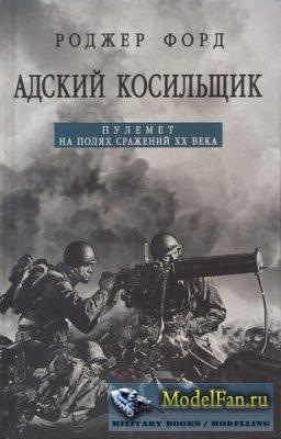 Адский косильщик. Пулемет на полях сражений XX века (Р. Форд)