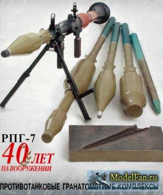 Отечественные противотанковые гранатометные комплексы. РПГ-7, 40 лет на воо ...