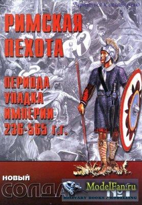 Новый Солдат №1 - Римская пехота периода упадка империи 236-565 г.г.