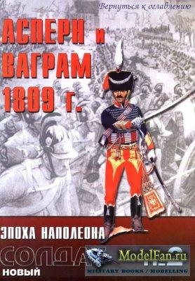 Новый Солдат №2 - Асперн и Ваграм, 1809. Эпоха Наполеона